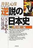 逆説の日本史〈10〉戦国覇王編 (小学館文庫)