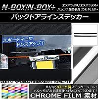 AP バックドアラインステッカー クローム調 ホンダ N-BOX/N-BOX+ JF1/JF2 前期/後期 2011年12月~ グリーン AP-CRM546-GR 入数:1セット(2枚)