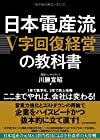日本電産流「V字回復経営」の教科書