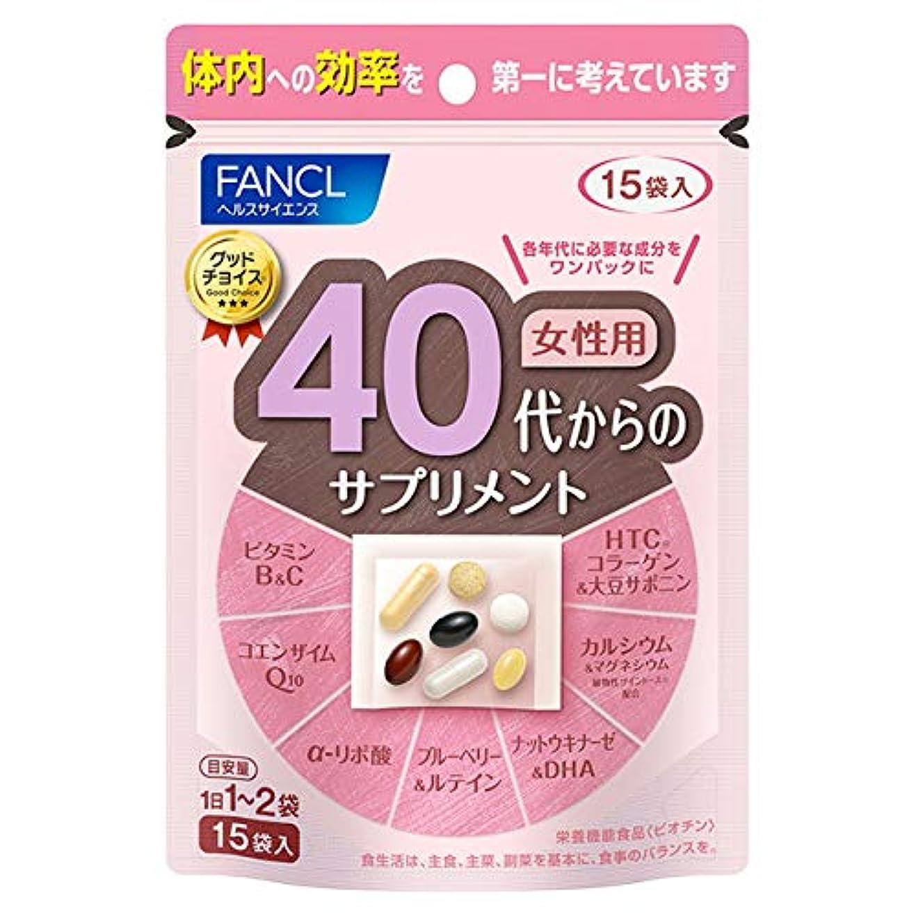 チューブ無視できるチューブ40代からのサプリメント 女性用 15袋入
