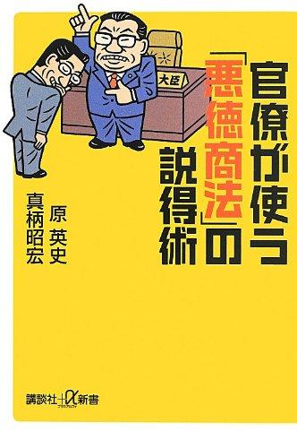 官僚が使う「悪徳商法」の説得術 (講談社+α新書)の詳細を見る