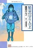 精霊の守り人:下 (朝日コミック文庫)
