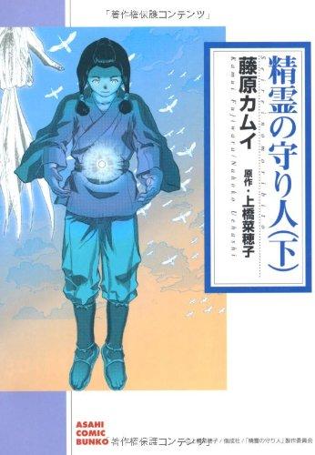 精霊の守り人:下 (朝日コミック文庫)の詳細を見る