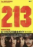 増補改訂新版 ビートルズ213曲全ガイド ~ THE BEATLESONGS 213 ~ (CDジャーナルムック)