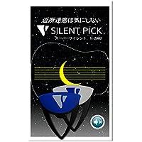 サイレントピック® 【弱音性能最強モデル】 スーパーサイレントN-2000