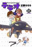 テラオ The next generation machine 5 (ビームコミックス)