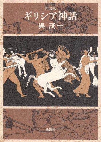 ギリシア神話の詳細を見る