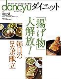 dancyuダイエット 「揚げ物」大解放! 毎日のロカボ献立 (プレジデントムック)