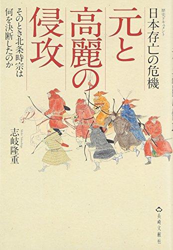 日本存亡の危機 元と高麗の侵攻―そのとき北条時宗は何を決断したのか