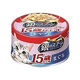 銀のスプーン缶 15歳以上用 まぐろ 70g×48個入 【ケース販売】