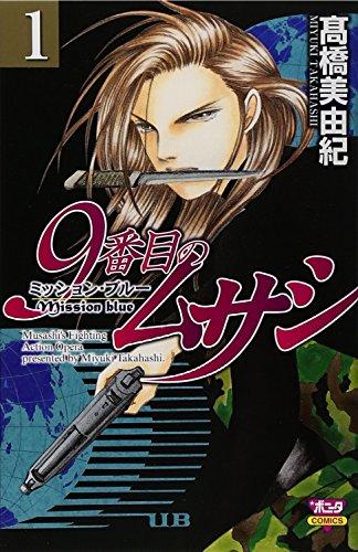 9番目のムサシ ミッション・ブルー 1 (ボニータコミックス)の詳細を見る