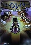 トレインレイダー〈3〉白銀の騎士団 (電撃文庫)