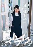 嫁の連れ子がドストライク。 思春期学生編 たま148cm PP(パイパン) ミニマム [DVD]