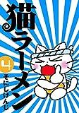 猫ラーメン 4巻 (コミックブレイド)