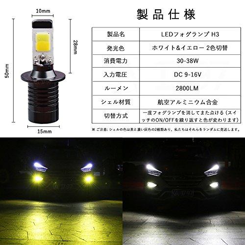 LEDフォグランプ H3 イエロー ホワイト 2色 フォグランプ LED H3 黄色 3000K 白 6000K 2色切り替えタイプ H3 LED フォグ LEDバルブ 12V 車用 COBチップ搭載 2800LM 30W 2個セット 【1797】