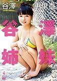 谷澤恵里香 谷澤姉妹[DVD]