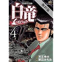 白竜-LEGEND- 4【期間限定 無料お試し版】