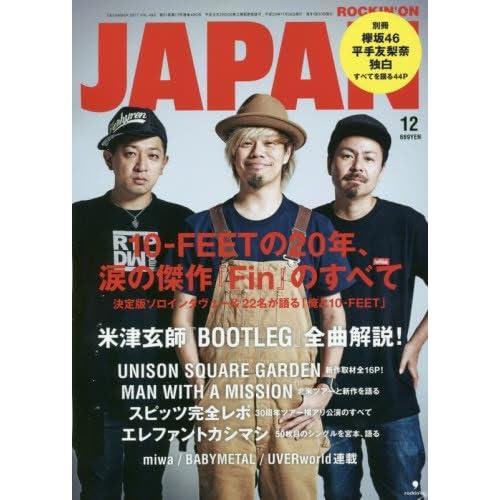 ロッキング・オン・ジャパン 2017年 12 月号 [雑誌]