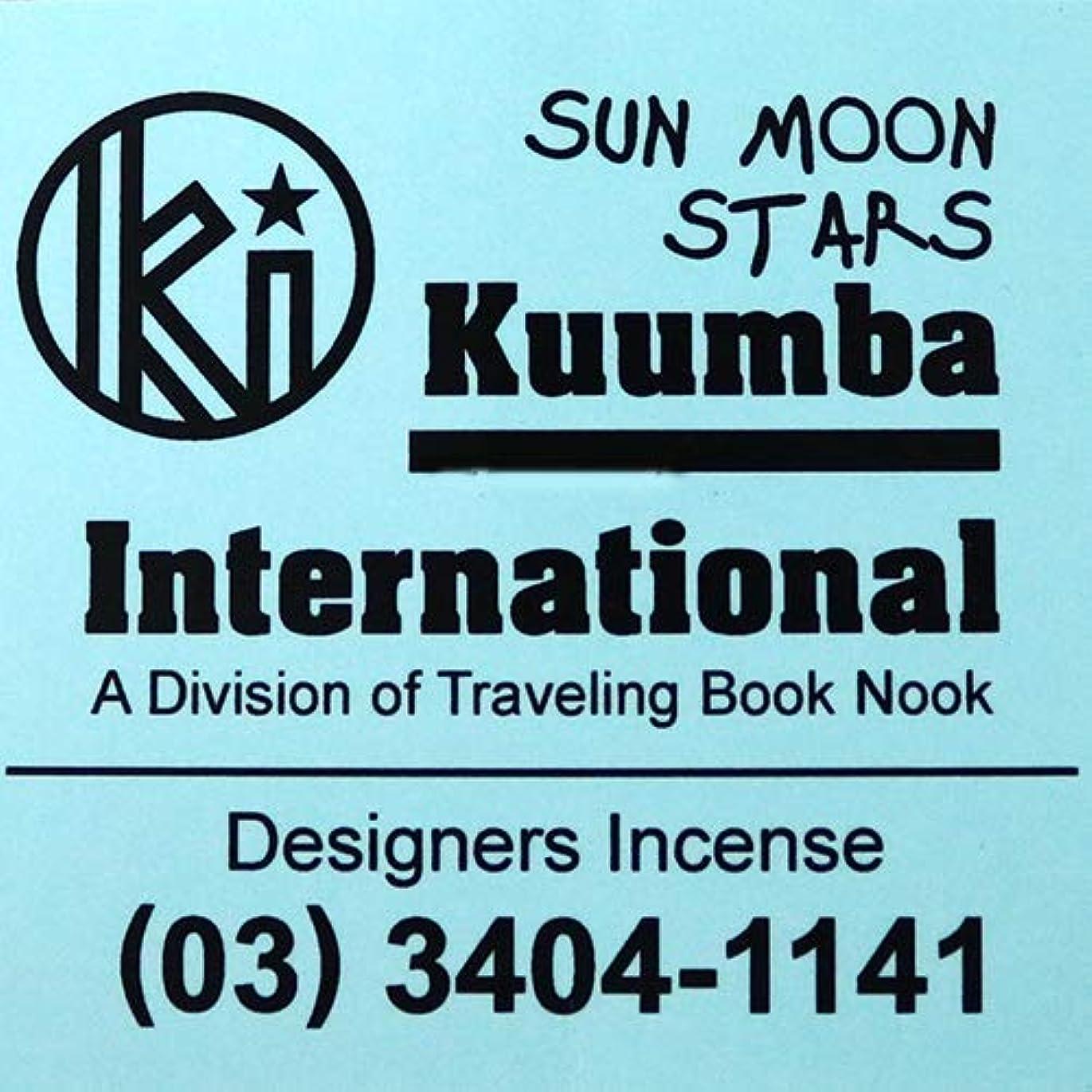 蒸気出口十億(クンバ) KUUMBA『incense』(SUN MOON STARS) (SUN MOON STARS, Regular size)