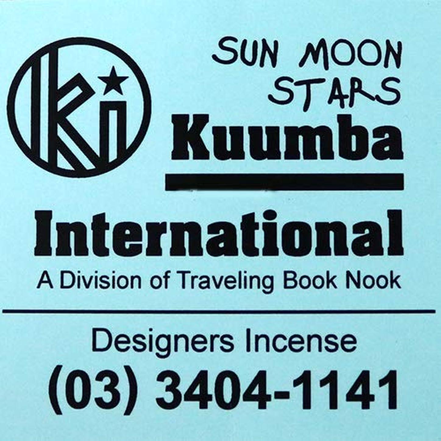 アピールぼんやりした倒産(クンバ) KUUMBA『incense』(SUN MOON STARS) (SUN MOON STARS, Regular size)
