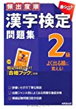 頻出度順 漢字検定2級問題集