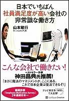 『日本でいちばん社員満足度が高い会社の非常識な働き方』のレビュー・口コミ