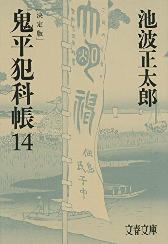 決定版 鬼平犯科帳 (14) (文春文庫)