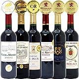 シニアソムリエ厳選 全て金賞受賞名産地フランスボルドー 辛口赤ワイン6本セット(750mlx6本ワインセット)