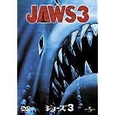 ジョーズ 3 [DVD]