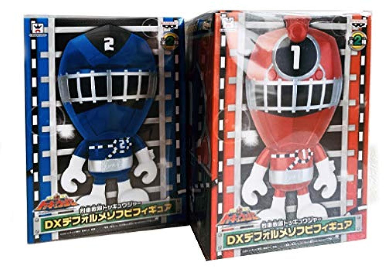 烈車戦隊トッキュウジャー DXデフォルメソフビフィギュア 1号&2号 全2種 コンプリートセット