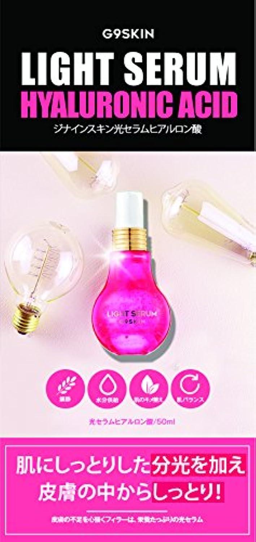 土地悲観的塗抹[G9SKIN/G9スキン] Light Serum Hyaluronic/ライトセラムヒアルロニック | 50ml 電球セラム 光セラム SkinGarden/スキンガーデン (ヒアルロン酸)
