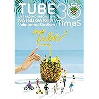 【早期購入特典あり】TUBE LIVE AROUND SPECIAL 2018 夏が来た! 〜Yokohama Stadium 30 Times〜