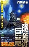 砲煙の巨竜 (ジョイ・ノベルス)