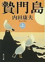 贄門島 上 (角川文庫)