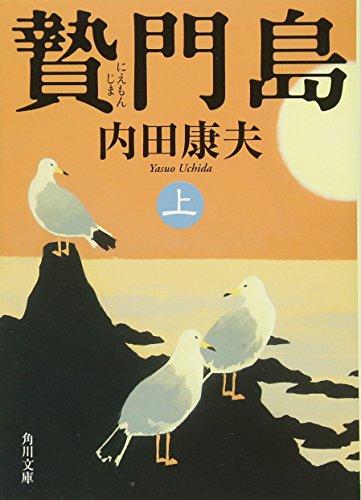贄門島 上 (角川文庫)の詳細を見る