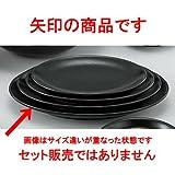 和陶オープン 焼肉屋(ゆず黒) 26.5cm楕円皿 [ 26.5 x 19 x 3cm ] 【 料亭 旅館 和食器 飲食店 業務用 】