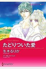 たどりついた愛 (ハーレクインコミックス) Kindle版