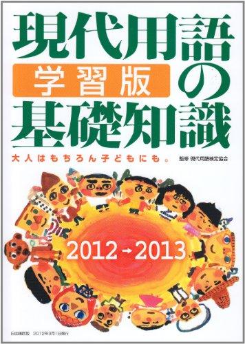 現代用語の基礎知識 学習版 2012→2013―大人はもちろん子どもにも。の詳細を見る