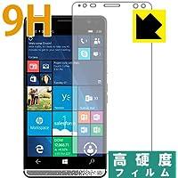 9H高硬度【光沢】保護フィルム HP Elite x3