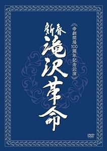 新春 滝沢革命 (ジャケットB) [DVD]