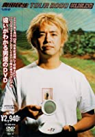 TOUR 2000 GOLDBLEND [DVD]