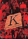 舞台『K』 [DVD]