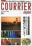 COURRiER Japon ( クーリエ ジャポン ) 2009年 09月号 [雑誌]