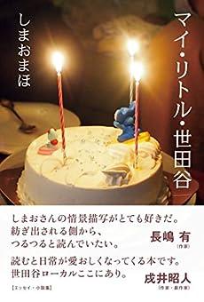 マイ・リトル・世田谷 (SPACE SHOWER BOOKs)