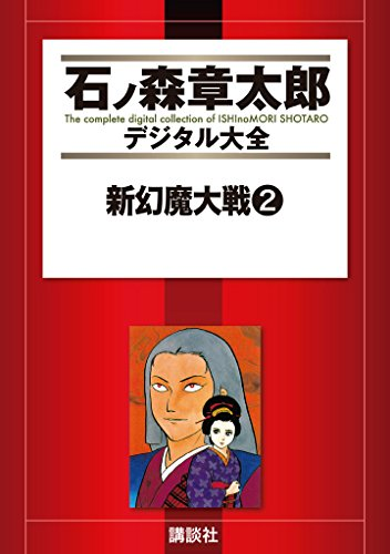 新幻魔大戦(2) (石ノ森章太郎デジタル大全)