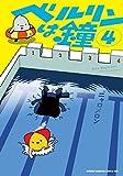 ベルリンは鐘(4): 少年チャンピオン・コミックス・タップ!