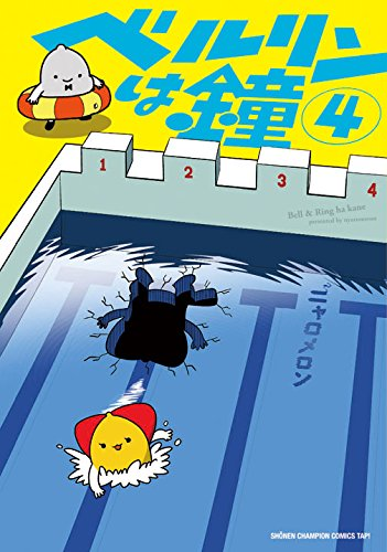 ベルリンは鐘 4 (少年チャンピオン・コミックス・タップ!)