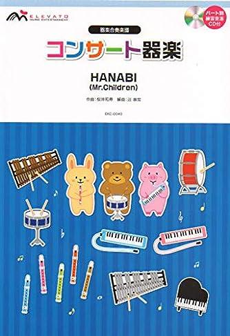 EKC0040 器楽合奏<コンサート器楽>HANABI/Mr.Children (器楽合奏楽譜)