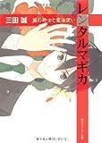 レンタルマギカ  銀の騎士と魔法使い (角川スニーカー文庫)