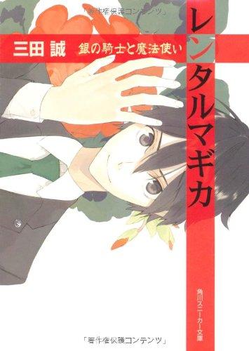 レンタルマギカ  銀の騎士と魔法使い (角川スニーカー文庫)の詳細を見る